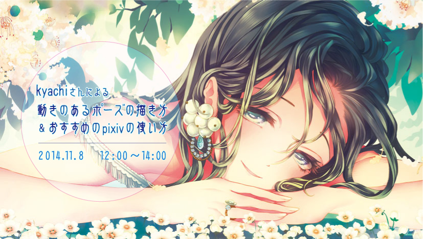 Kyachiさんによる動きのあるポーズの描き方 おすすめのpixivの使い方