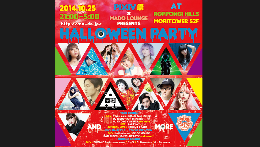 madolounge_halloweenparty